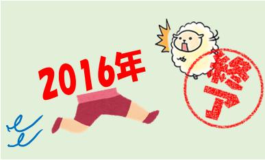 2015年も終わり