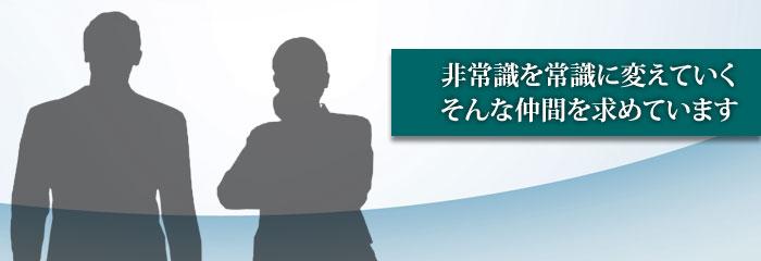banner-image-recruit
